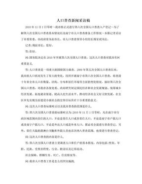 人口普查新闻采访稿.doc