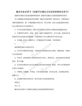 廉洁从业承诺书 [清源学区廉洁文化进校园教师承诺书].doc