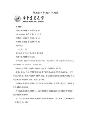 外文翻译  机械手  机械类.doc