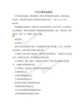 中央空调安装规范.doc