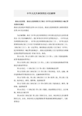 中华人民共和国刑法司法解释.doc