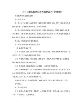 小公司财务报销制度及报销流程[管理资料].doc