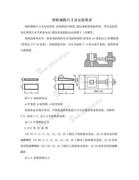 垫铁规格尺寸及安装要求.doc