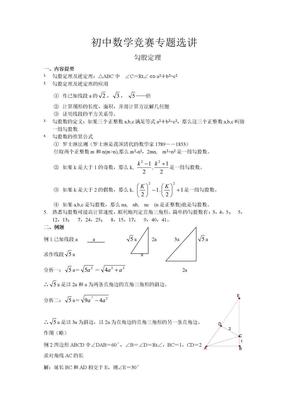 初中数学竞赛勾股定理.doc