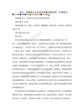李白、苏轼的人生态度及诗歌风格比较  -毕业论文.doc