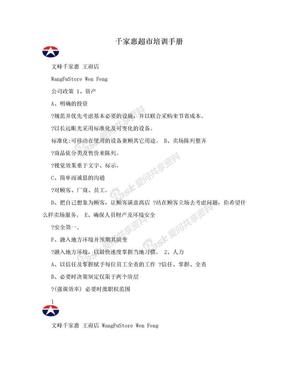 千家惠超市培训手册.doc