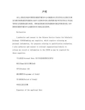 留学人员学历认证授权声明模板.doc