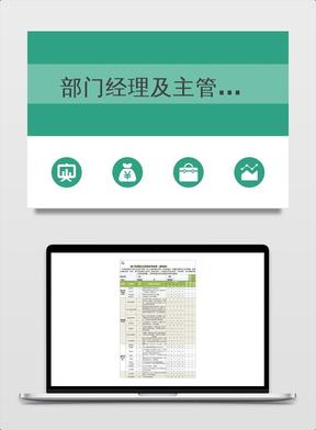 部门经理及主管绩效考核表(通用).xls