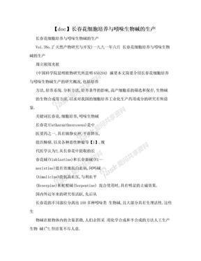 【doc】长春花细胞培养与吲哚生物碱的生产.doc