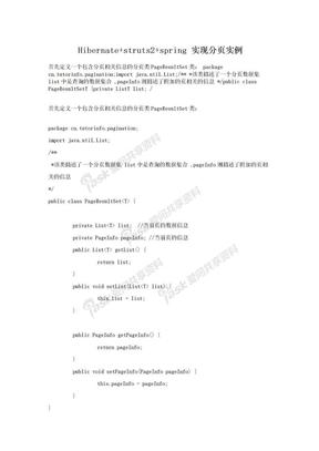Hibernate+struts2+spring_实现分页实例.doc