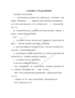 入党积极分子登记表表格说明.doc