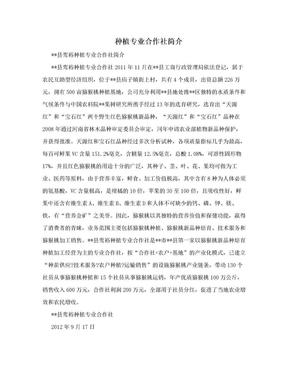 种植专业合作社简介.doc