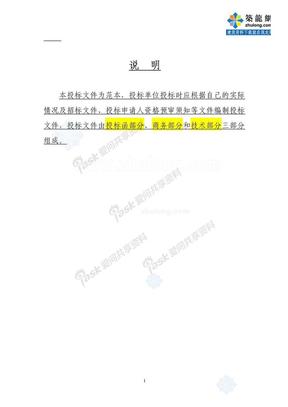 建筑工程投标文件范本.doc