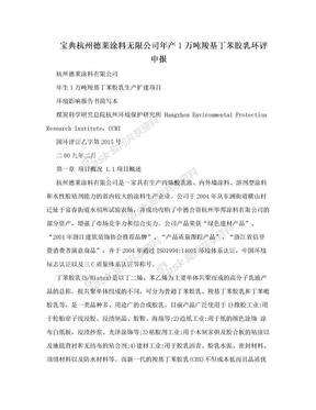 宝典杭州德莱涂料无限公司年产1万吨羧基丁苯胶乳环评申报.doc