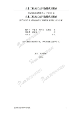 FI土木工程施工合同条件应用指南.DOC