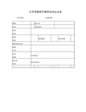 《寒假研学调查活动记录表》.doc