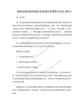 福州市政府投资的信息化项目管理暂行办法.doc