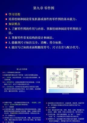 机械制图_零件图.ppt