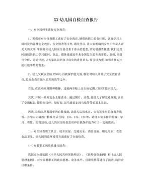 XX幼儿园自检自查报告.doc