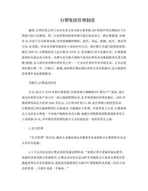 台塑集团管理制度论文.doc