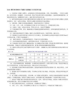 注桩基础水下混凝土浇筑施工安全技术交底.doc