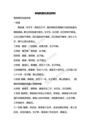麻城陶唐氏源流辨析.doc