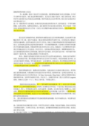 俞敏洪_英语单词记忆法.doc