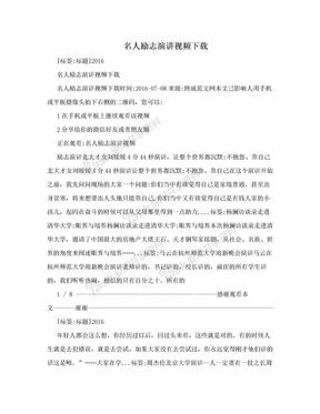 名人励志演讲视频下载.doc