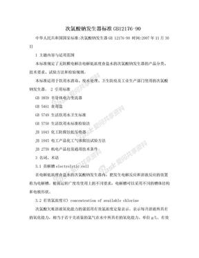 次氯酸钠发生器标准GB12176-90.doc