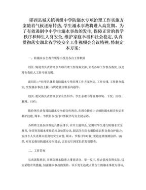 防溺水事故专项治理工作方案.doc