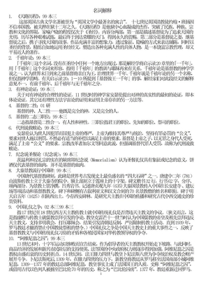 金陵神学院考题答案名词解释1999-2006.doc