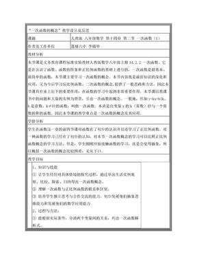 初中数学教学设计与反思模板.doc