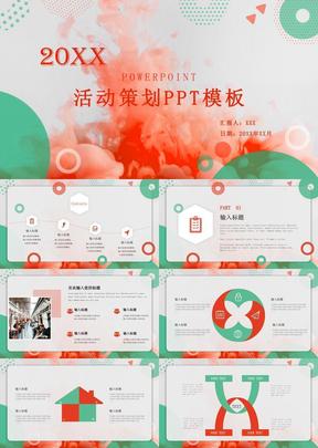 红绿清新活动策划PPT模板.pptx