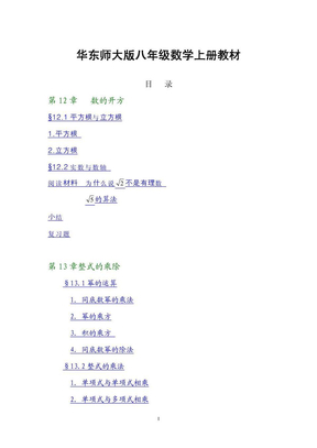 华师大版初中数学八年级上册电子课本.pdf