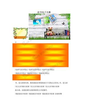 读书电子小报.doc
