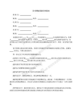 公司国际借款合同范本.docx