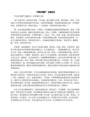 """""""共筑中国梦""""主题征文.docx"""
