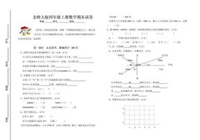 北师大版四年级上册数学期末试卷 (26).doc