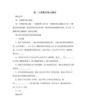 初一下册数学练习题库.doc