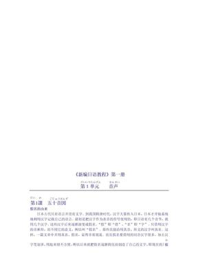 新编日语教程第一册.doc