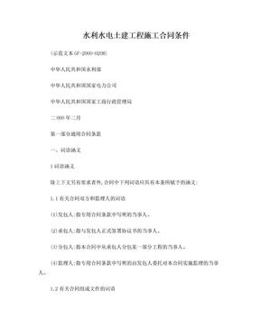 水利水电土建工程施工合同条件(GF-2000-0208).doc