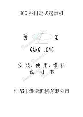 HGQ说明书.doc