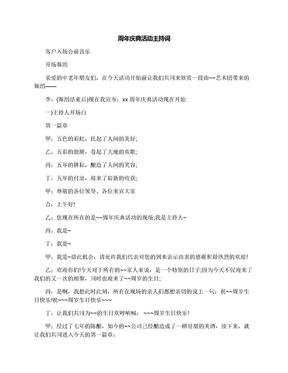 周年庆典活动主持词.docx