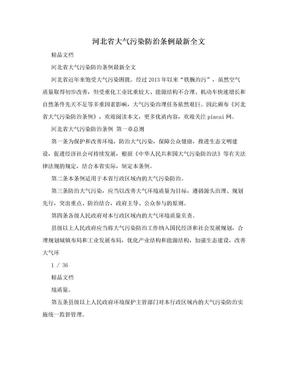 河北省大气污染防治条例最新全文.doc