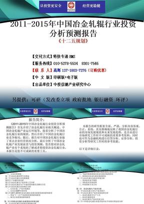 2011-2015年中国冶金轧辊行业市场投资调研及预测分析报告.ppt