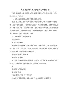 保健品代理商需知保健食品申报流程.doc