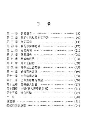 【英汉对照】富兰克林自传.pdf