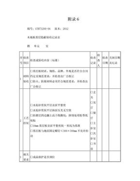 绿城_木地板基层隐蔽验收记录表.doc
