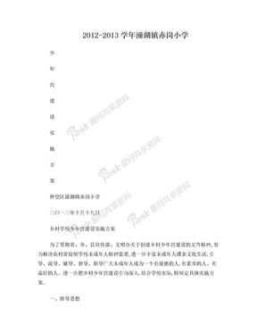 潼湖镇赤岗小学乡村学校少年宫建设实施方案.doc