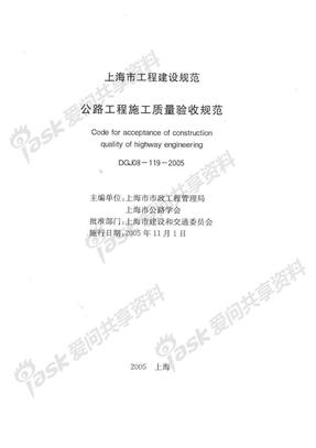 公路工程施工质量验收规范 DGJ08-119-2005.pdf